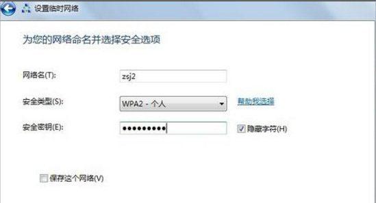 重装系统win7如何建立点对点网络连接