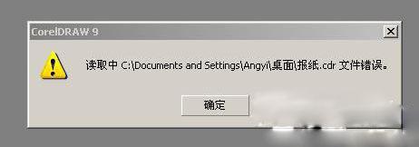 cdr文件打开错误 重装xp系统cdr文件打开错误咋办