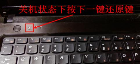 笔记本怎么一键还原 笔记本一键还原的方法