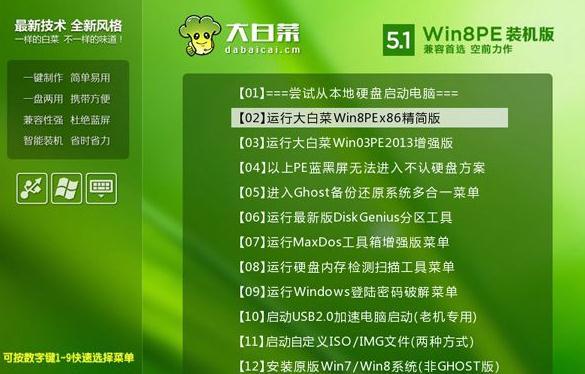 win8笔记本如何重装win7 win8笔记本重装win7教程