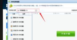 笔记本重装win7系统误删磁盘文件怎么办