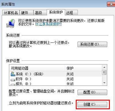 win7系统无法创建系统还原点的解决方法
