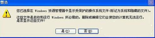 重装xp系统C盘多了Application Data咋办