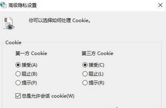 重装win10系统cookie被禁用的开启方法