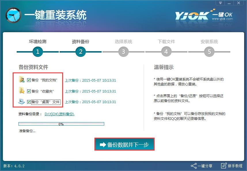 一键OK重装系统win7图文教程详解