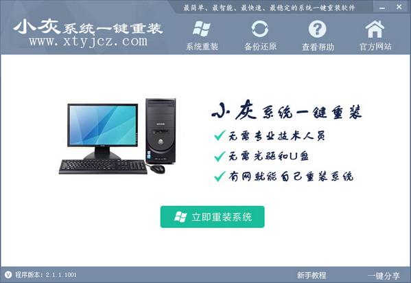 小灰系统一键重装系统win7使用教程