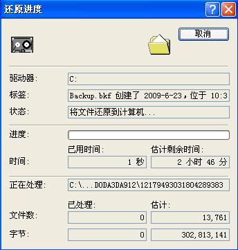 xp如何备份还原文件 xp备份还原文件教程