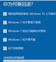 Win10系统一键还原Win7