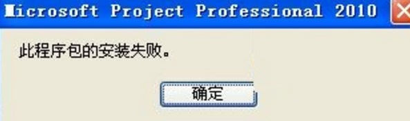project安装失败