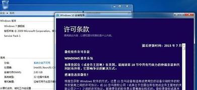 笔记本盗版win7重装win10永久激活教程