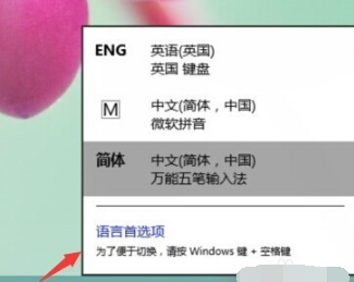 删除微软输入法