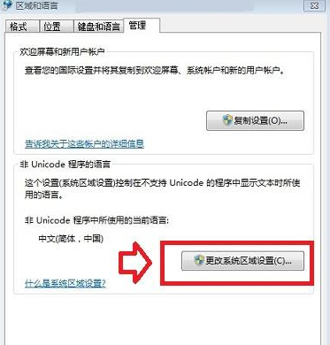 windows语言改成英文版