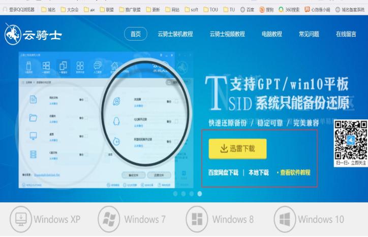 win7纯净版系统一键重装教程
