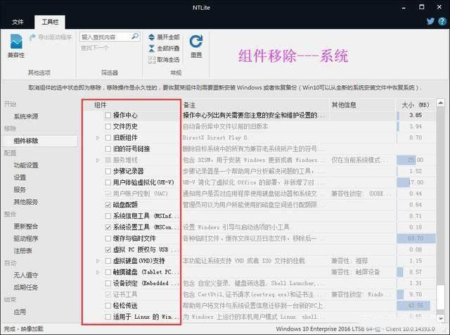 win10精简版 精简版win10教程