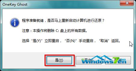 电脑一键自动重装系统win7系统