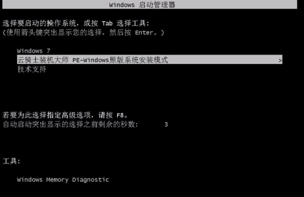 炫龙笔记本电脑一键系统重装