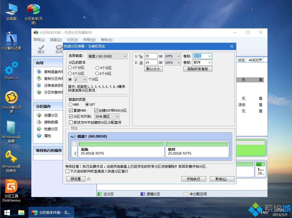 华硕笔记本重装系统教程 华硕笔记本电脑怎么重装系统
