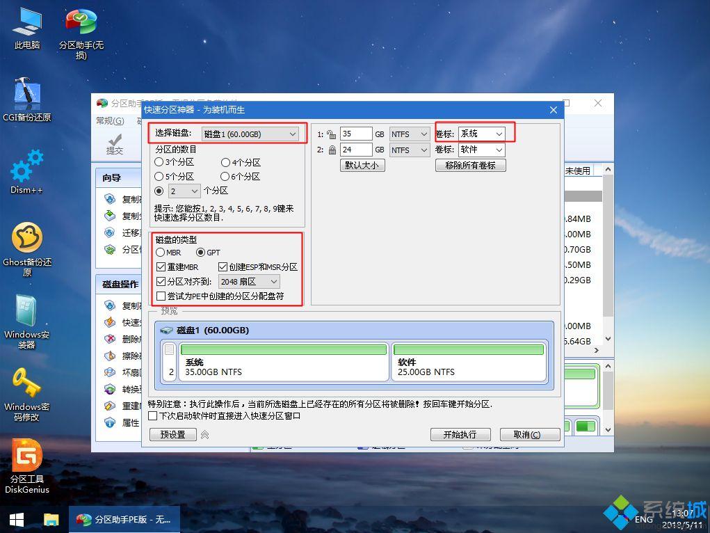 微软官方原版win10 pe下安装教程