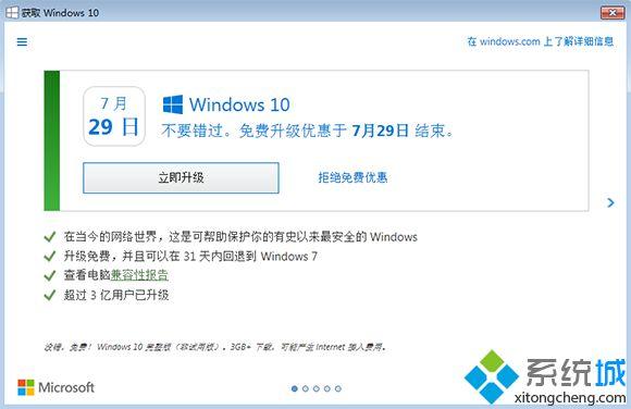 w7怎么免费升级w10 w7升级w10的方法