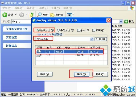 windows xp硬盘安装版下载与安装教程