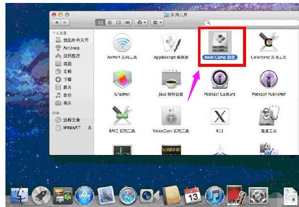 苹果一体机装win7 教您苹果一体机怎么装win7