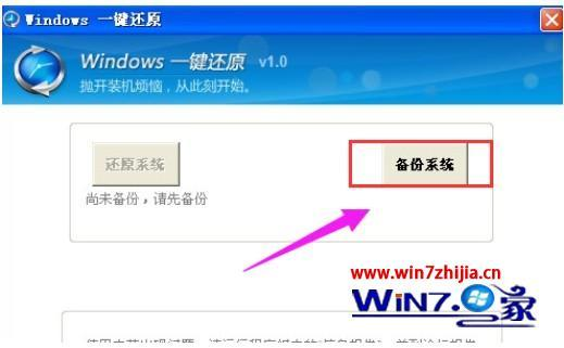 w7怎么一键还原 w7系统一键还原设置
