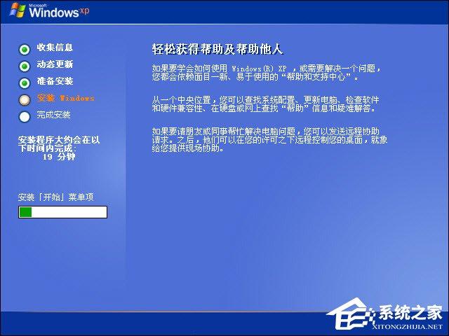 XP系统安装教程
