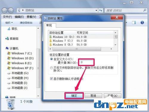win7回收站里的文件无法清空的解决方法