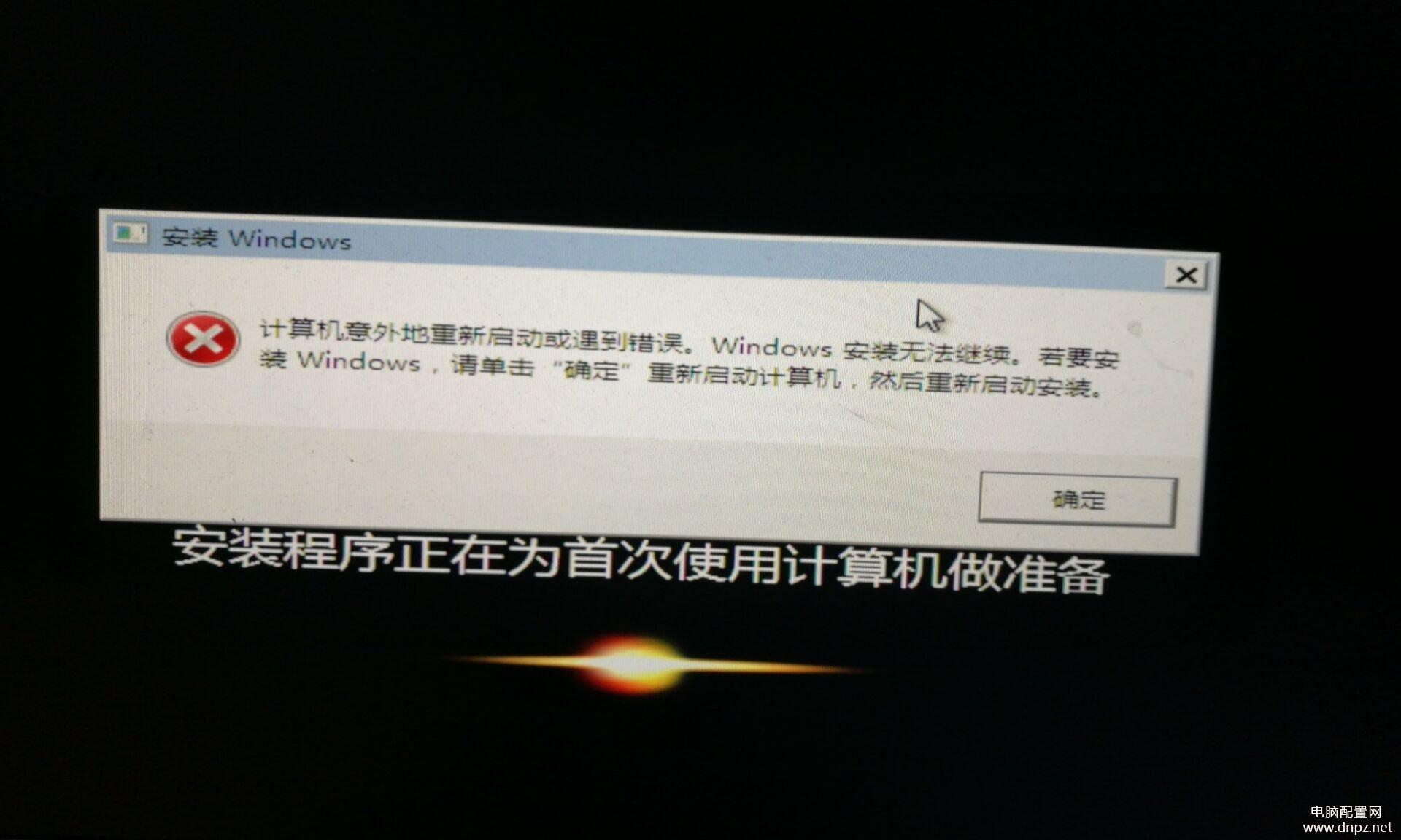 计算机意外地重新启动或遇到错误导致系统安装无法继续