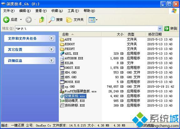 windows xp硬盘安装版安装教程