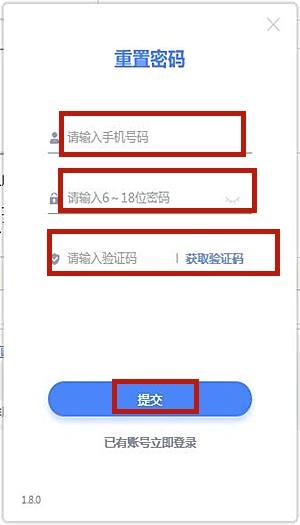 花生代理电脑版下载 花生代理pc版下载v1.8.0