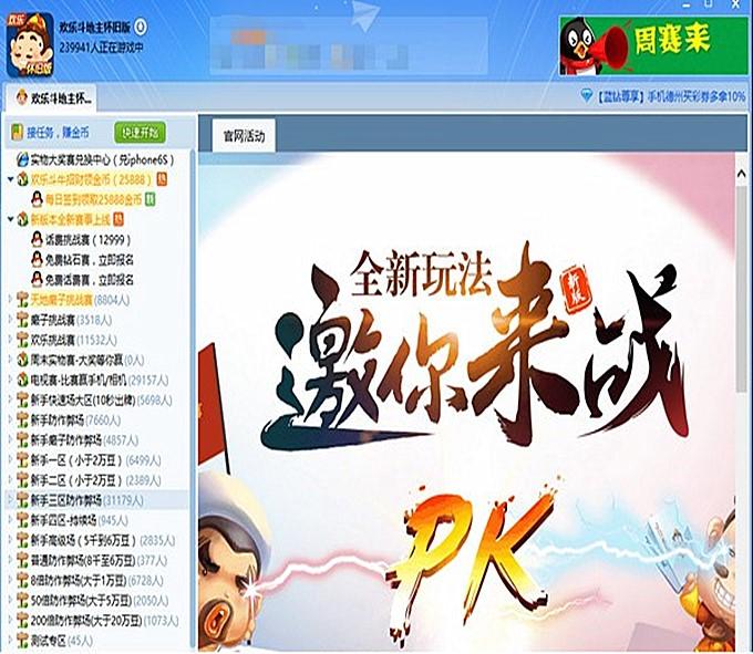 qq游戏pc端下载 qq游戏电脑版下载v5.24