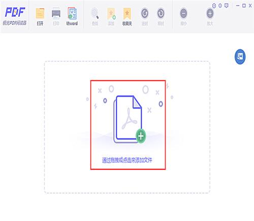 极光pdf阅读器免费下载 极光pdf阅读器pc版下载