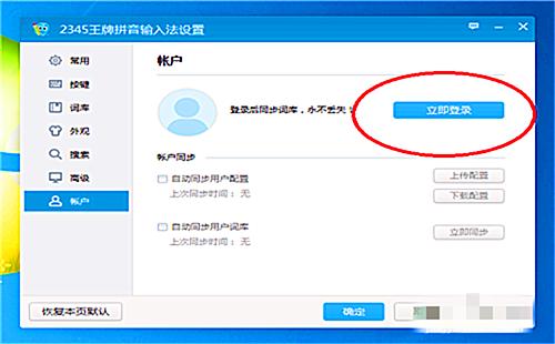 2345王牌输入法pc端下载 2345王牌输入法正式版v6.6