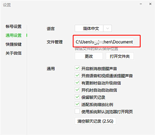 微信电脑版免费下载 微信pc版下载v2.9.0