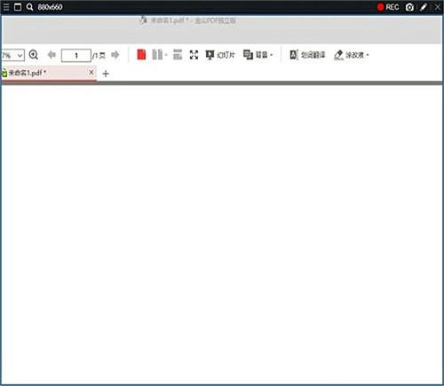 金山pdf电脑版下载 金山pdf全新版v10.1.0.6727