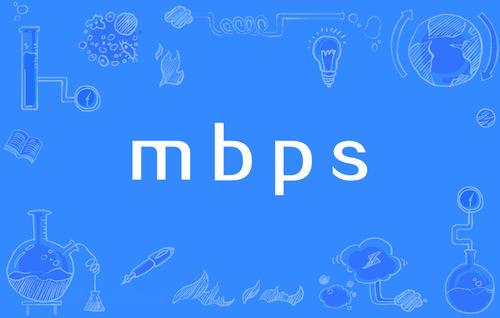 Mbps是什么意思 1Mbps是多少兆网速