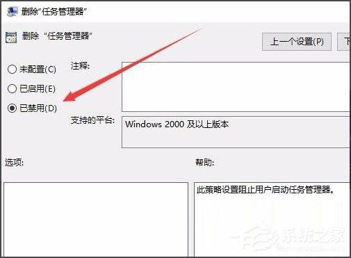 Win10任务管理器已被系统管理员停用怎么办