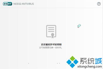 eset nod32 6激活码_eset nod32 2017最新激活码 ESET Nod32诺顿激活码使用教程 - 系统之家 ...