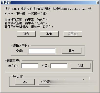 Shift后门生成器下载-镰刀Shift后门生成器下载v1.0绿色版