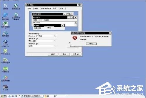 WinXP如何进入系统故障恢复控制台 xp系统故障恢复控制台