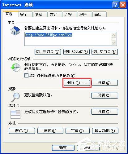 winxp系统提示ie应用程序错误怎么办 winxp系统提示ie应用程序错误解决方法