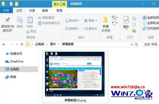 windows10电脑截屏快捷键是哪个 win10系统截屏快捷键是什么