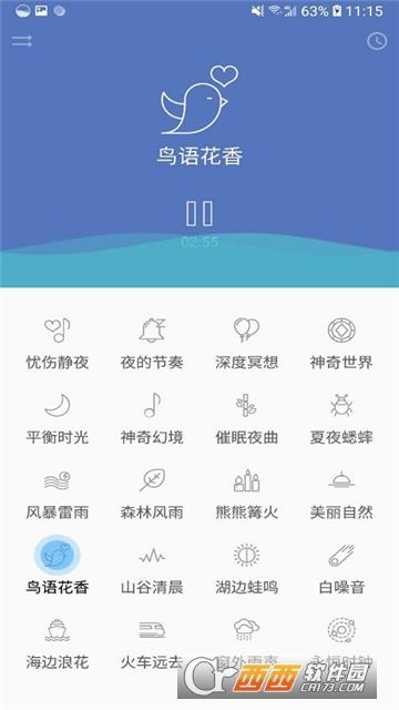 深度睡眠下载 深度睡眠安卓版下载v1.5