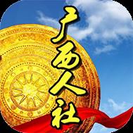 广西人社下载 广西人社安卓版下载v5.25