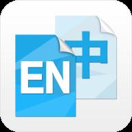 英汉互译器下载 英汉互译器安卓版下载v4.6.3