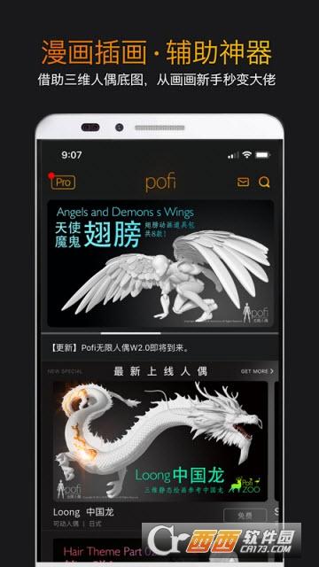 pofi无限人偶官方最新版 v3.0.6 官方版