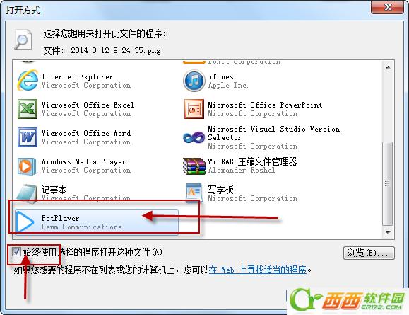 potplayer播放器下载 potplayer韩国万能播放器中文美化版下载v1.7.21193