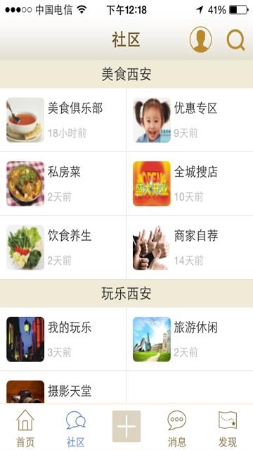 西安吃喝玩乐网下载 西安吃喝玩乐网安卓版下载v2.1.20