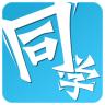 同学下载 同学安卓版下载v2.5.5